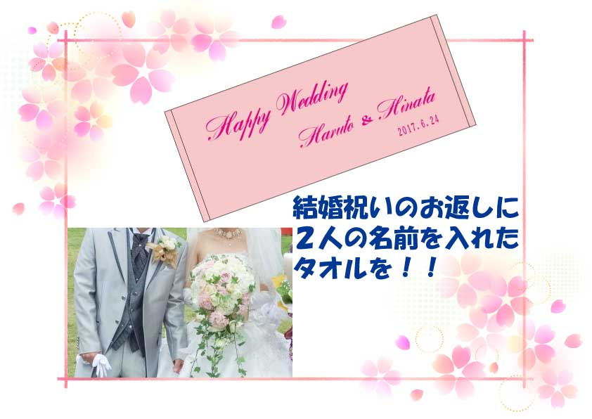 結婚式 引出物 熨斗 名前