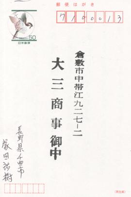 http://daisan-shoji.net/img/koe_black3.jpg